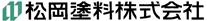 松岡塗料株式会社